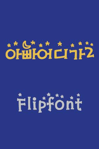 MBC아빠어디가2™ 한국어 Flipfont