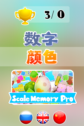 Scale Memory Free