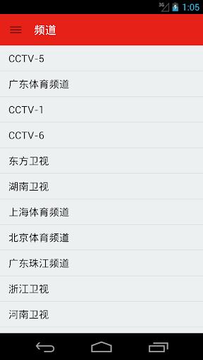 免費中國電視