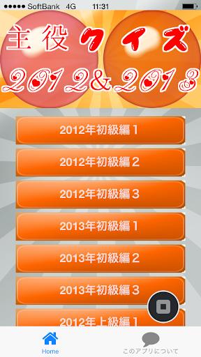 主役クイズ2012&2013 ~豆知識が学べる無料アプリ~