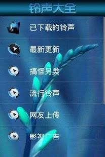 手機鈴聲app android - APP試玩 - 傳說中的挨踢部門