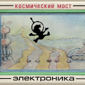 Space Bridge - Soviet Game icon