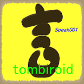 Speak001 for Aphasia