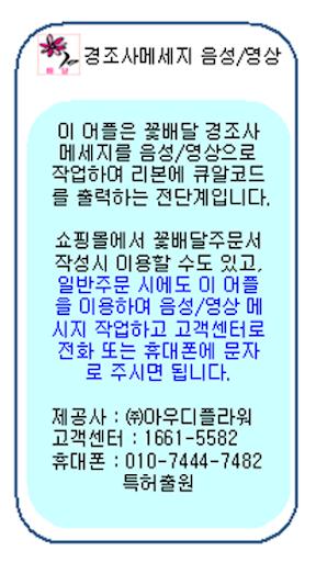 꽃배달메세지 음성.영상메세지 큐알메세지 FMS