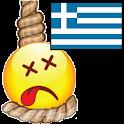 Κρεμασμένου: ελληνικό παιχνίδι