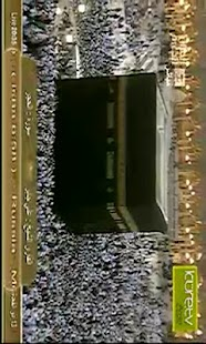 Makkah Live - screenshot thumbnail