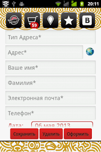 Мир Суши screenshot 7
