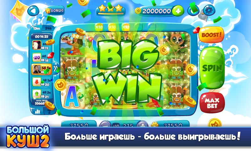 sekreti-igri-bolshoy-kush-igrovie-avtomati