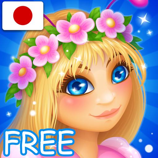 ジグソーパズル(無料)(女の子向け) 教育 LOGO-玩APPs