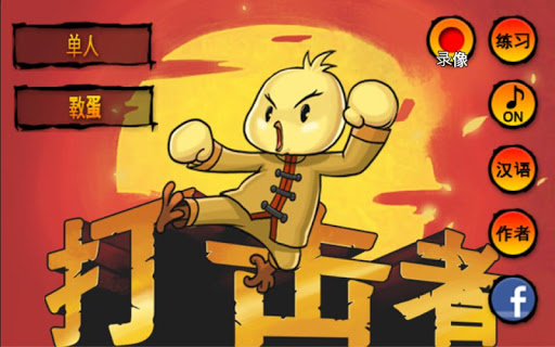 打击者 Kock Puncher