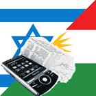 Hebrew Kurdish Dictionary icon