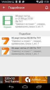 БГ Tv Guide- screenshot thumbnail