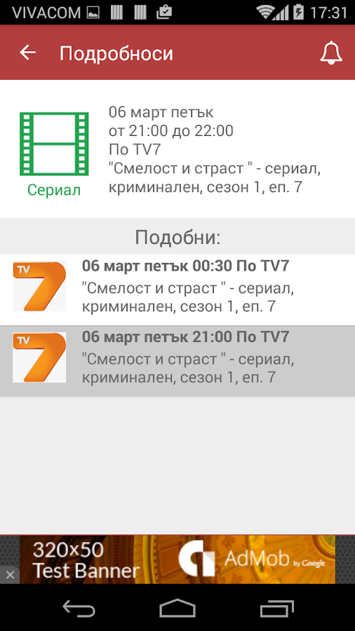 БГ Tv Guide- screenshot