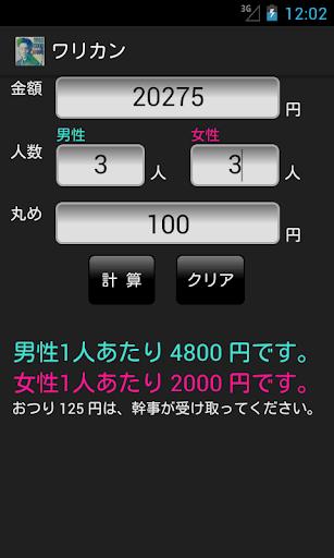【免費工具App】ワリカン-APP點子