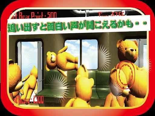 クマを追い出せ! 玩休閒App免費 玩APPs