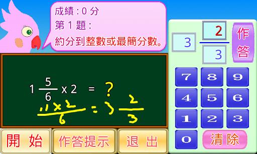 玩免費教育APP 下載分數乘法小學堂 app不用錢 硬是要APP