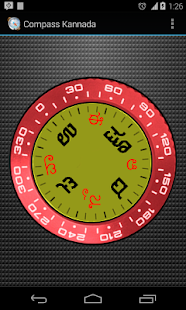 Compass in kannada - screenshot thumbnail