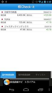 Stock Checker - screenshot thumbnail