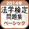 2014年 法学検定試験問題集 ベーシック 〈基礎〉コース