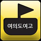 서울 여의도여자고등학교 icon