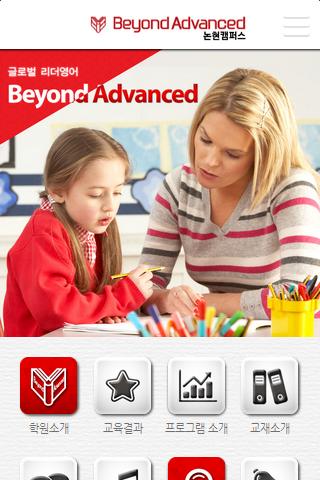 玩教育App|비욘드 어드밴스트 논현캠퍼스(논현동 영어학원)免費|APP試玩