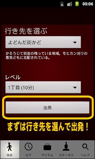 モヒカン黙示録【放置型RPG】