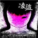凌盜 (小說) icon
