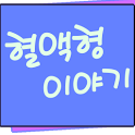 혈액형 이야기 icon