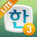 한세글2LITE logo