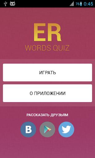 ER Words Quiz