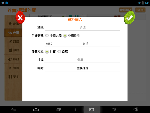 订餐易HD eTable