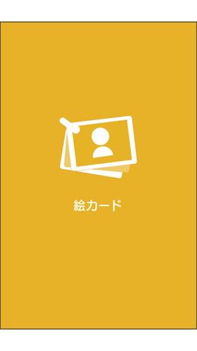 特別支援スマホアプリ 絵カード