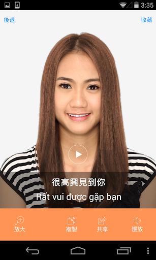 越南語視頻字典 - 通過視頻學和說