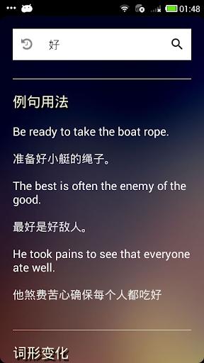 英漢漢英發音字典|玩教育App免費|玩APPs