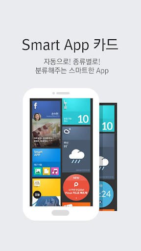Smart App 카드 for 런처플래닛