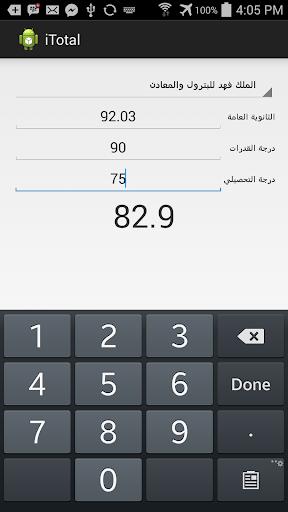 iTotal - حساب النسبة الموزونة
