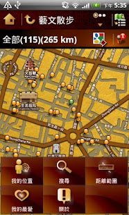 Tainan Capital Town Guru - screenshot thumbnail