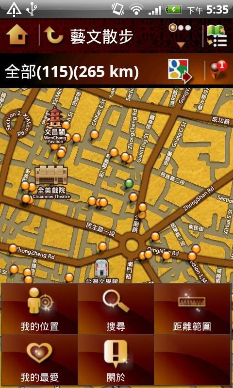 Tainan Capital Town Guru - screenshot