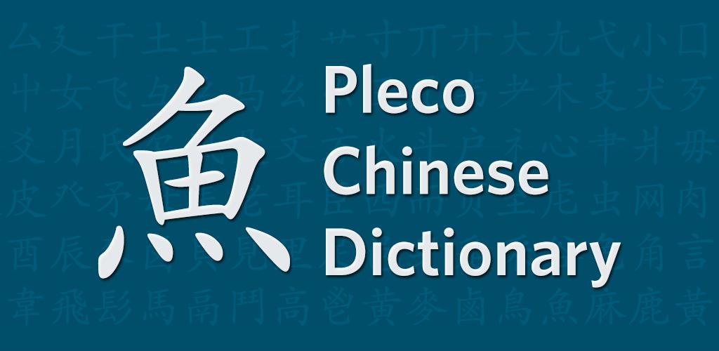 PLECO CHINESE DICTIONARY ANDROID СКАЧАТЬ БЕСПЛАТНО