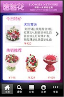 Screenshot of 掌上花店