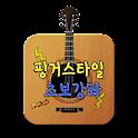 A1 핑거스타일 초보강좌 icon