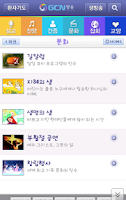 Screenshot of GCN모바일