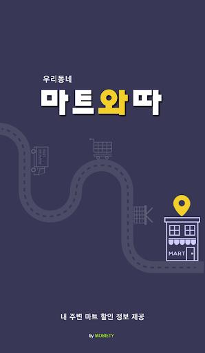 마트와따-내 주변 마트 할인정보 스마트한 주부님 필수앱