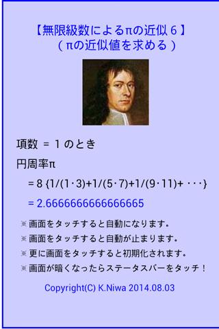 円周率πの近似6