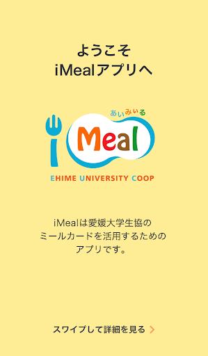 iMeal 愛媛大学生協ミールアプリ ~あいみぃる~