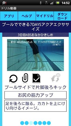 【免費運動App】アクアエクササイズ 4/8-APP點子