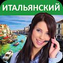 Итальянский - Учимся говорить