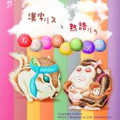 漢字リスと熟語リラ ~ ちてき熟語パズル