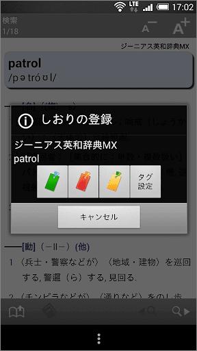 無料书籍Appの辞書の本棚「デ辞蔵」|記事Game