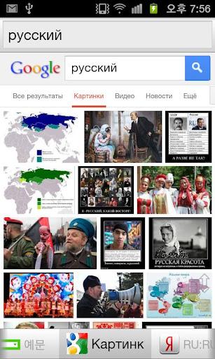 【免費教育App】러시아어 한방 검색-APP點子